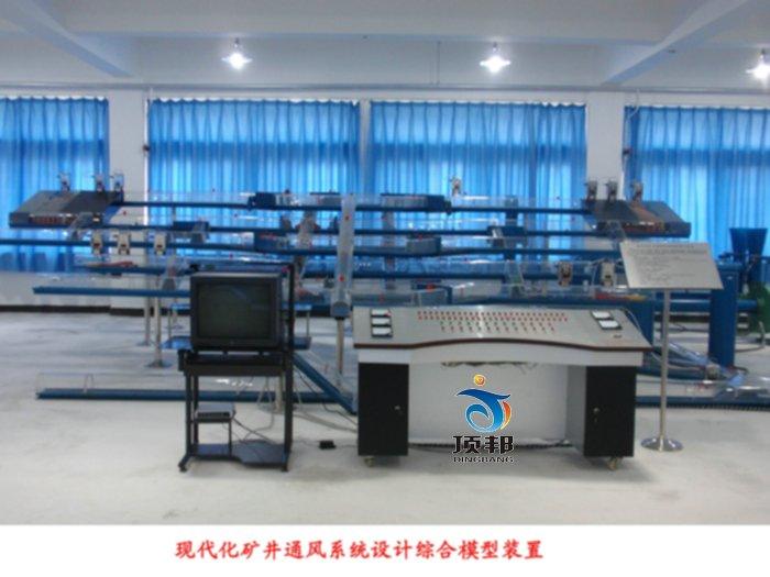 现代化矿井通风系统设计综合模型装置
