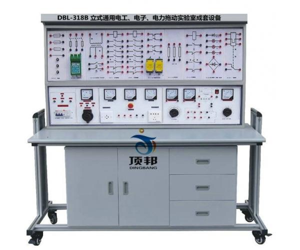立式通用电工、电子、电力拖动实验室成套设备