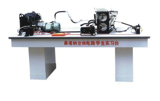 桑塔纳空调仿真电路实验台