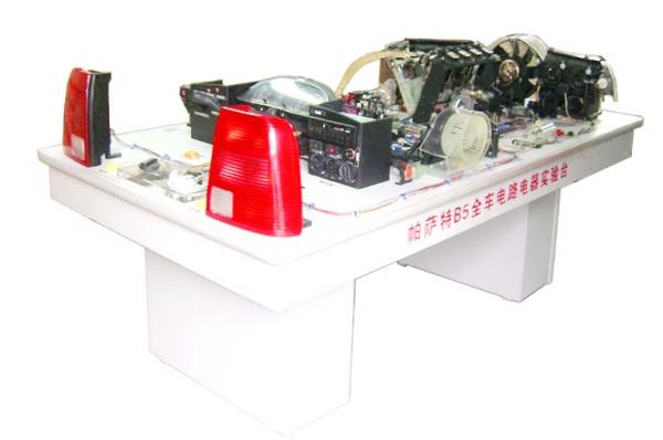 帕萨特B5全车电路电器实验台