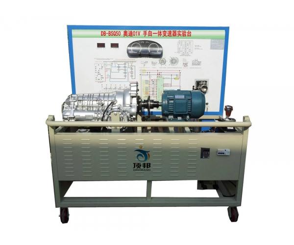 奥迪01V手自一体变速器实验台