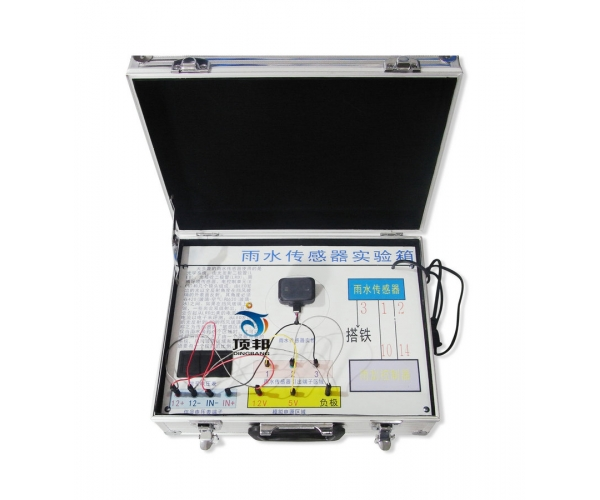 汽车雨水传感器实验箱