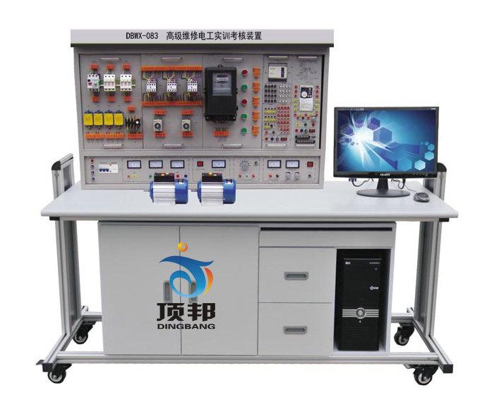 高级维修电工实训考核装置