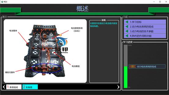 纯电动汽车高压安全教学软件
