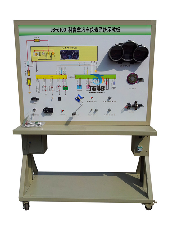 科鲁兹汽车仪表系统示教板