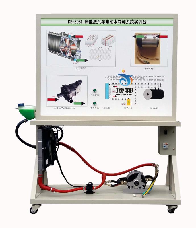 新能源汽车电动水冷却系统实训台